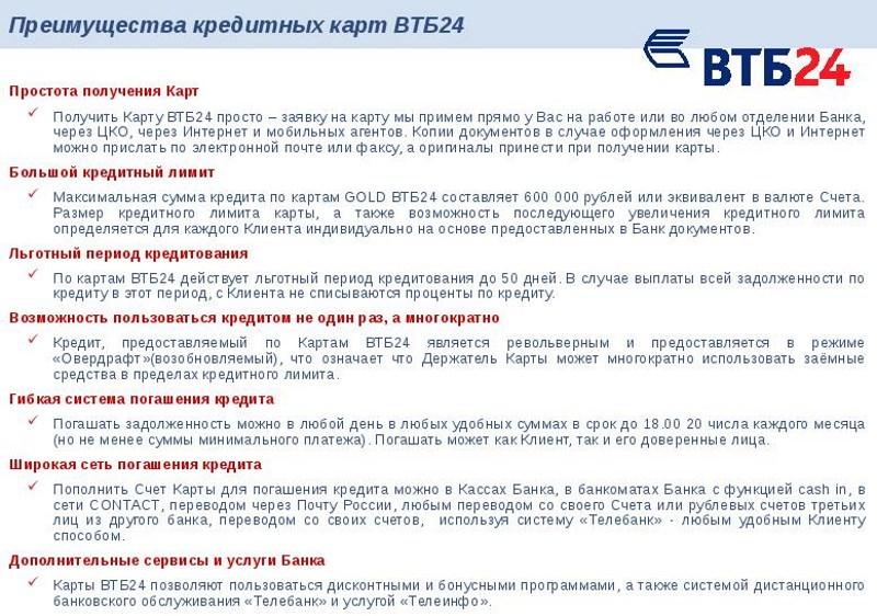 как расшифровать ВТБ 24