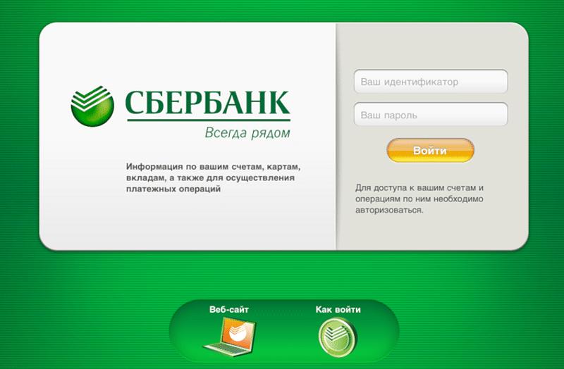 как создать личный кабинет Сбербанк Онлайн пошагово