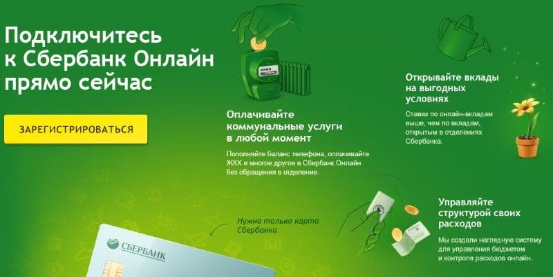 регистрация кабинета Сбербанк-Онлайн