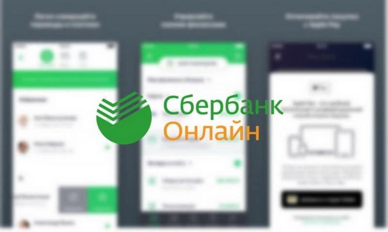 Изображение - Как заблокировать сбербанк онлайн личный кабинет kak-udalit-lichnyj-kabinet-sberbank-onlajn-1