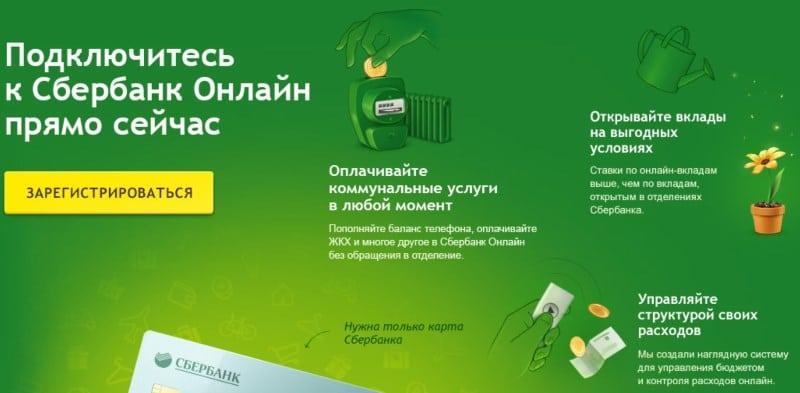 Изображение - Как заблокировать сбербанк онлайн личный кабинет kak-udalit-lichnyj-kabinet-sberbank-onlajn-2