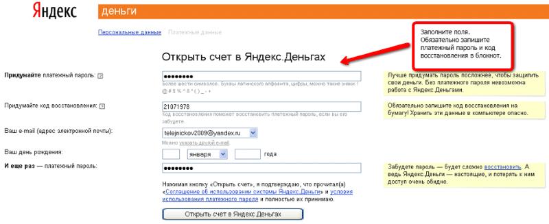 как восстановить Яндекс кошелек