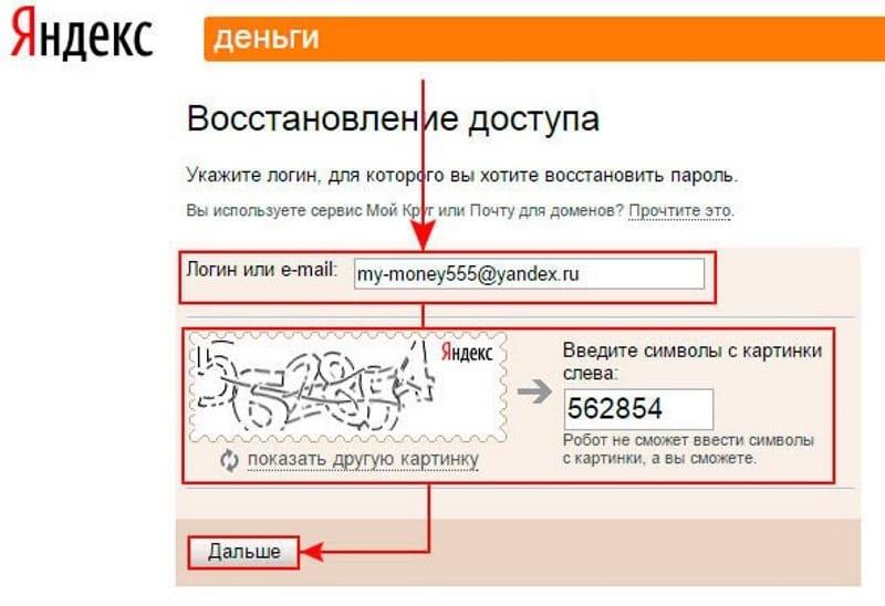 как восстановить Яндекс Деньги по номеру телефона