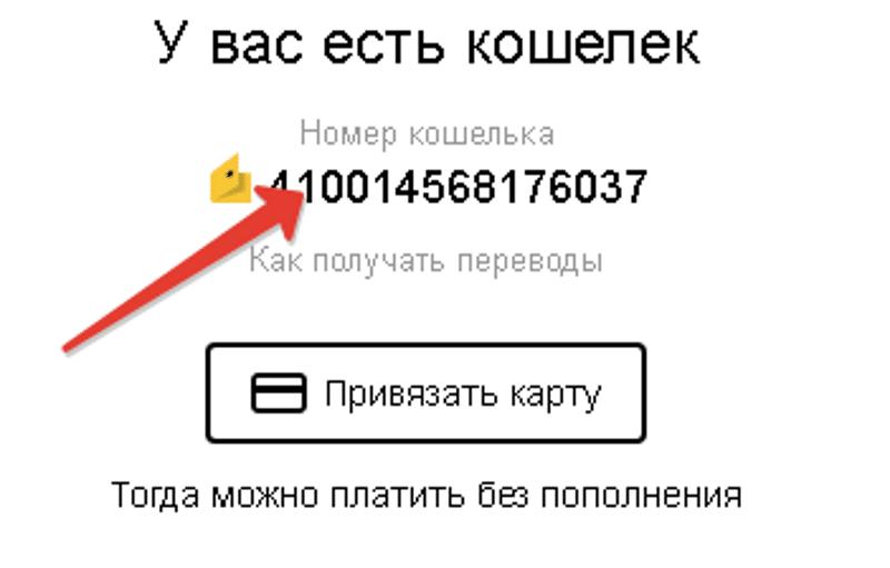 забыл логин от Яндекс Деньги
