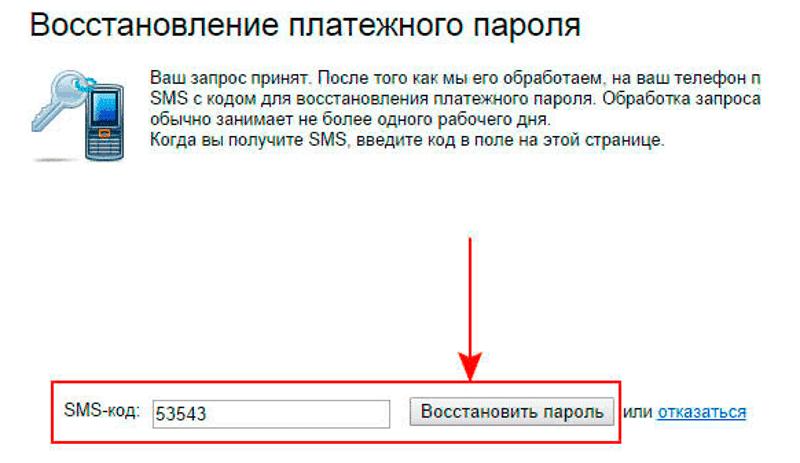 восстановить Яндекс кошелек по номеру счета