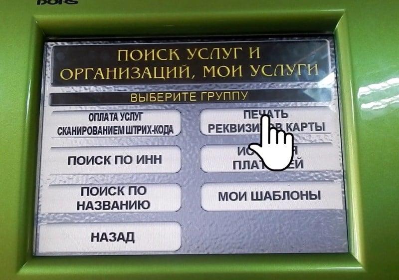 узнать реквизиты карты Сбербанка через банкомат