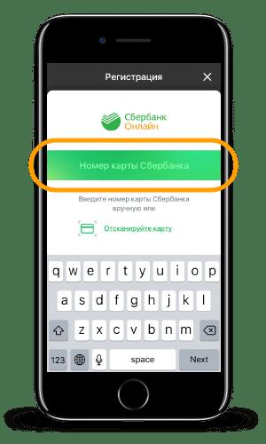 регистрация Сбербанк Онлайн через телефон