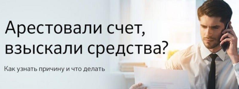 что могут арестовать приставы Москва