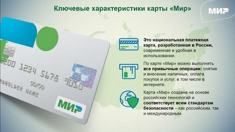 Изображение - Социальные карты komu-polozhena-socialnaja-karta-sberbanka-6