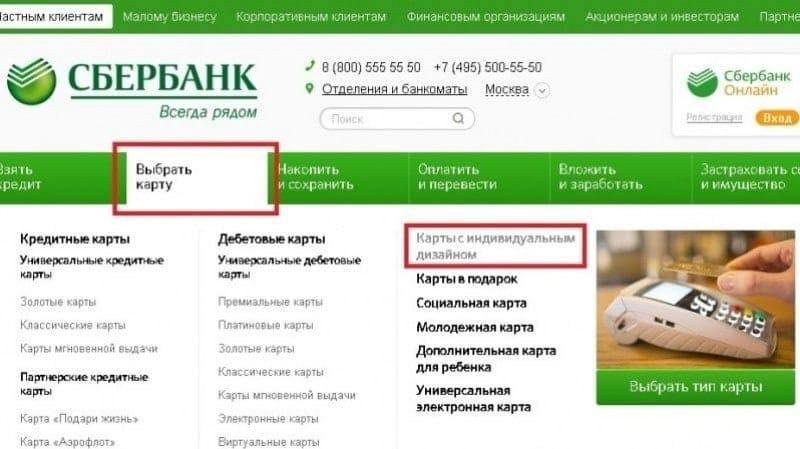 Изображение - Социальные карты komu-polozhena-socialnaja-karta-sberbanka-7