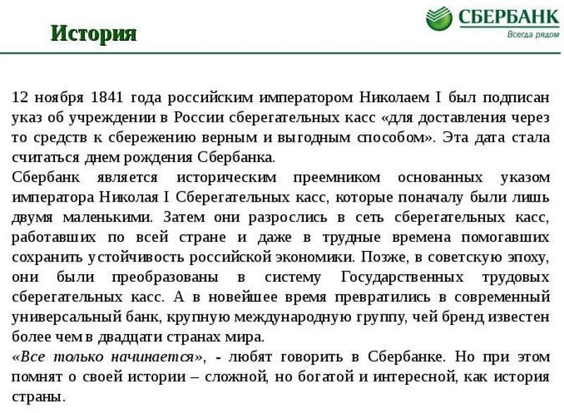 кто владелец Сбербанка России