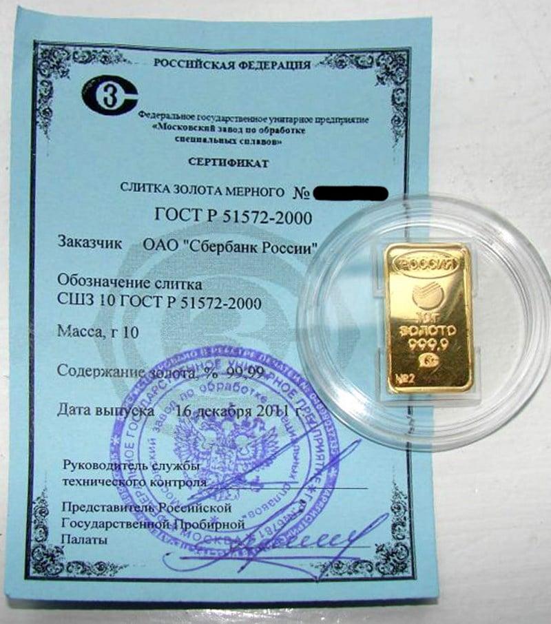 можно ли продать золото в Сбербанке