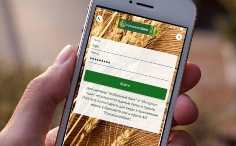 мобильный банк Россельхозбанк