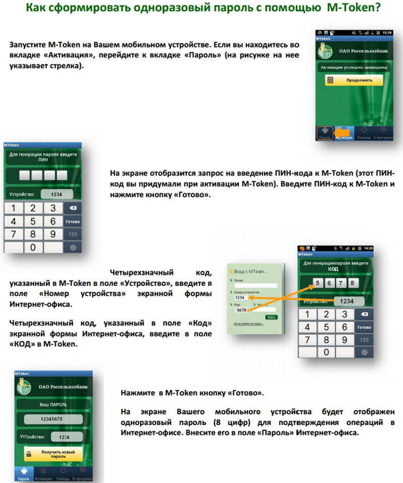 как пользоваться мобильным банком Россельхозбанка