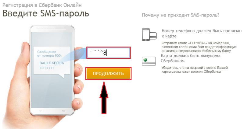 не приходят смс от Сбербанка мобильный банк