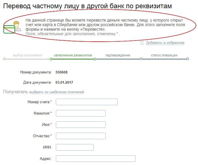 перевести деньги с карты Сбербанка России на карту Сбербанка Украины