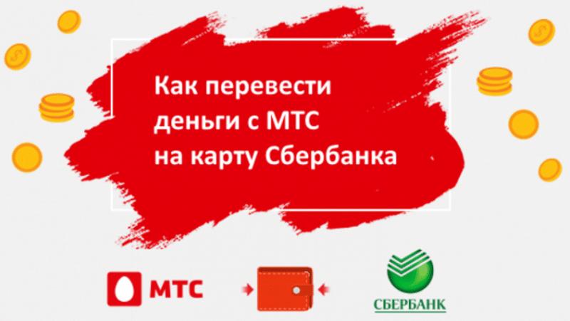 перевести деньги с МТС на карту Сбербанка