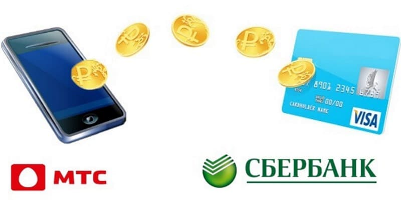 перевод денег с МТС на карту Сбербанка