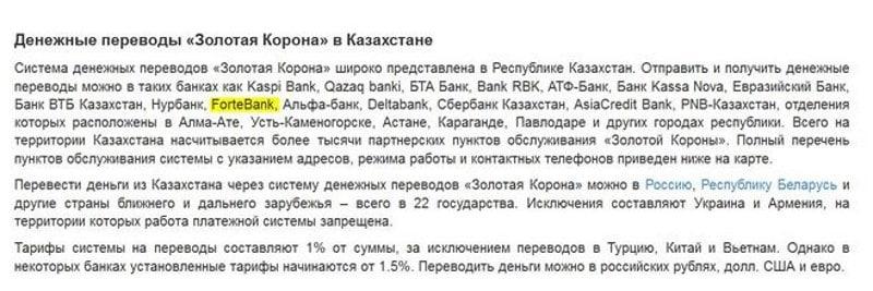 как отправить деньги из Казахстана в Россию