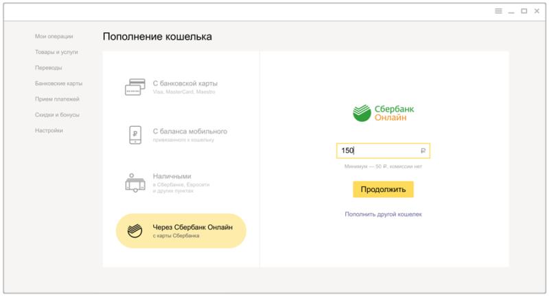 Перевод денег через Сбербанк Онлайн на электронный кошелек ЯндексДеньги