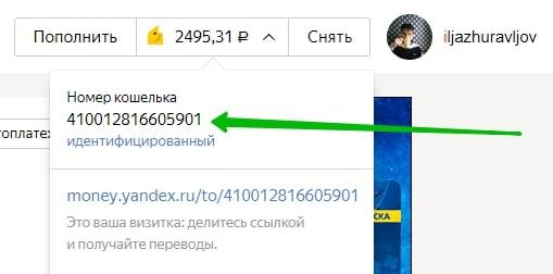 как перевести со Сбербанка на Яндекс Деньги