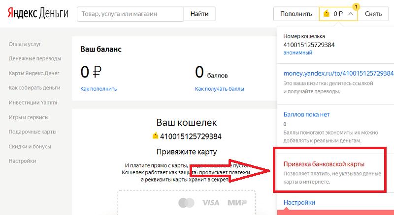 перевод с Яндекс Денег на карту Сбербанка