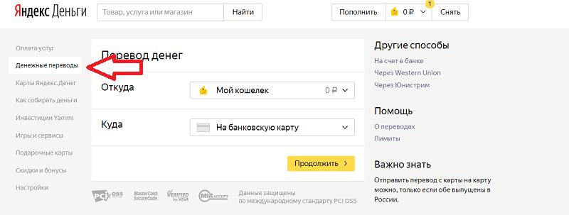 перевести с Яндекс Денег на карту Сбербанка