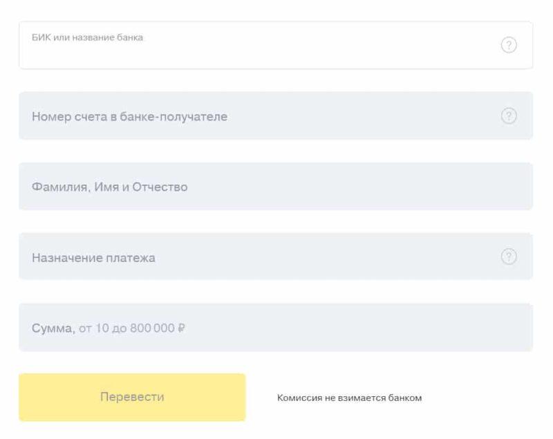 перевод с Тинькофф на Сбербанк комиссия