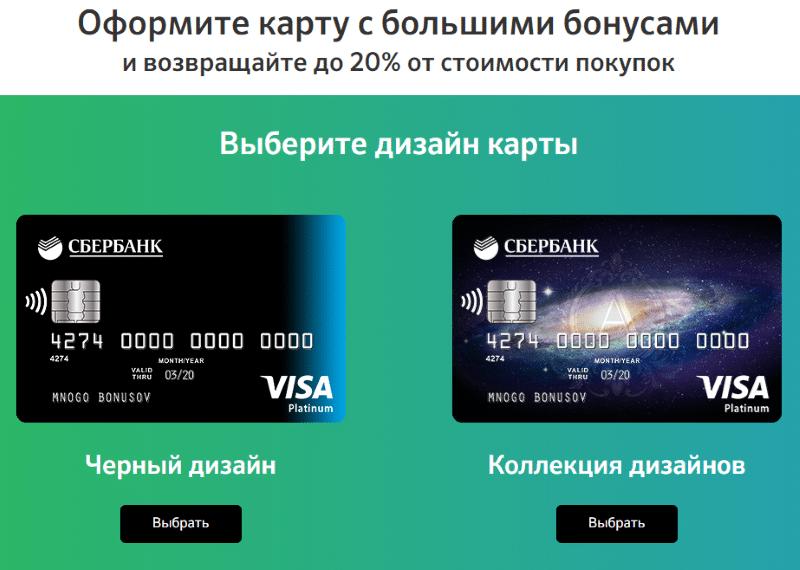 как получить платиновую карту Сбербанка