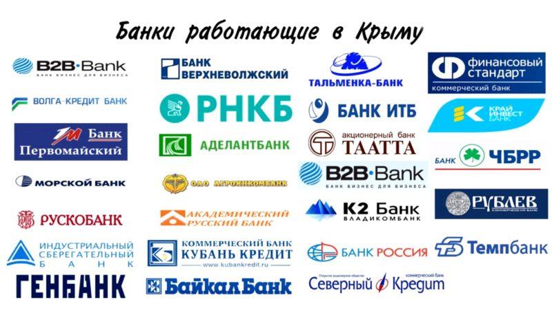 Изображение - Работает ли сегодня в крыму сбербанк pochemu-v-krymu-net-sberbanka-rossii1-e1541693949458