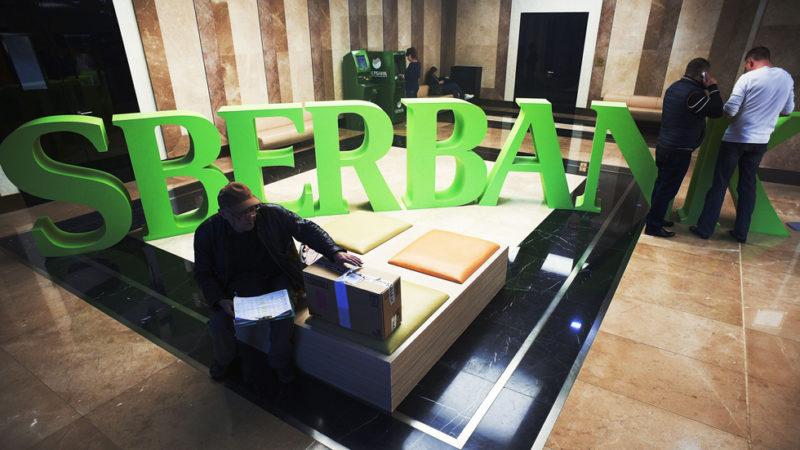 полное наименование банка Сбербанк