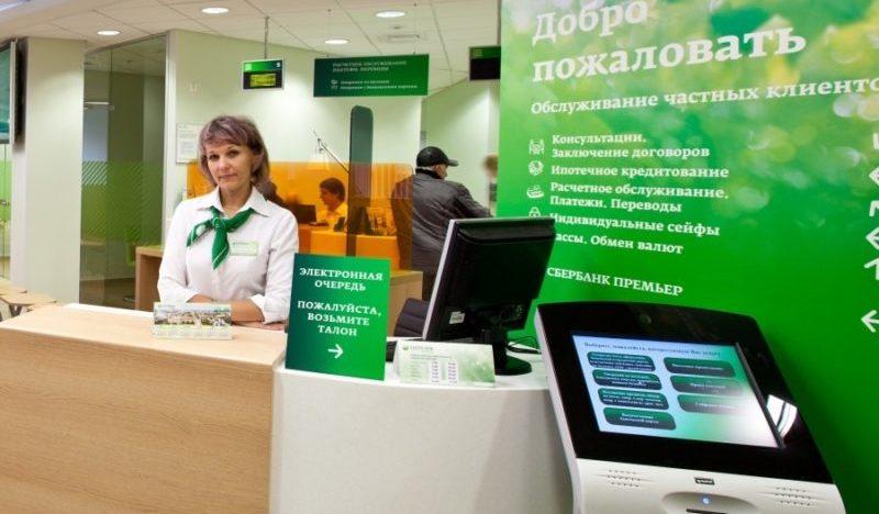 Изображение - Отзывы сотрудников о работе в сбербанке sberbank-otzyvy-sotrudnikov-o-rabote2-e1542233011495