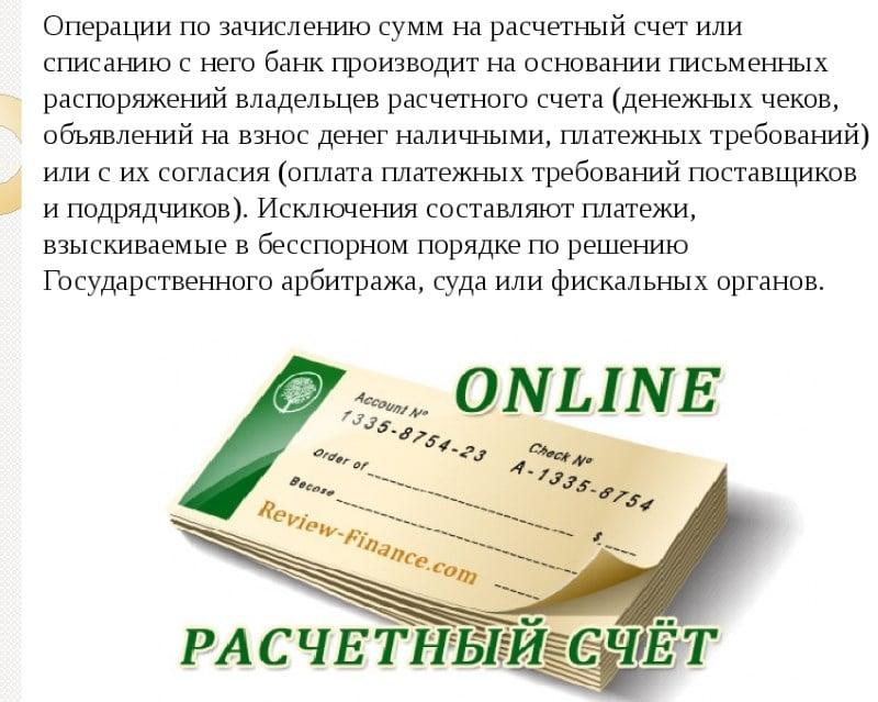 Изображение - Где лучше открыть расчетный счет для ооо v-kakom-banke-luchshe-otkryt-raschetnyj-schet-dlja-ooo-3