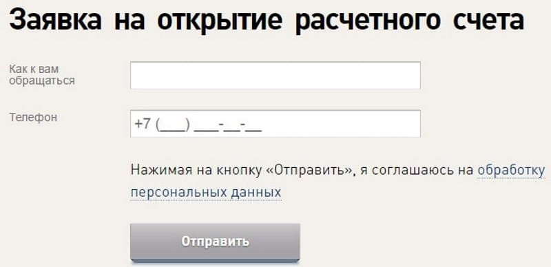 Изображение - Где лучше открыть расчетный счет для ооо v-kakom-banke-luchshe-otkryt-raschetnyj-schet-dlja-ooo-6