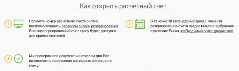 Изображение - Где лучше открыть расчетный счет для ооо v-kakom-banke-luchshe-otkryt-raschetnyj-schet-dlja-ooo-7