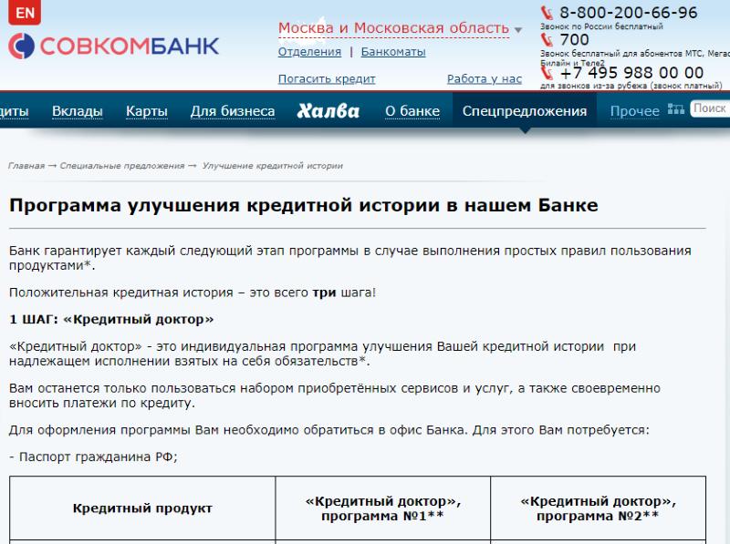 подать онлайн заявку на кредит Совкомбанк