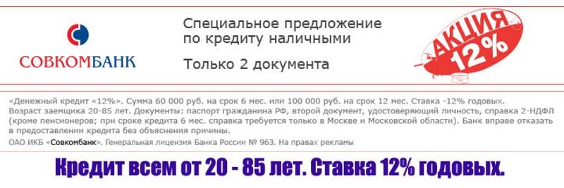 кредиты от Совкомбанка