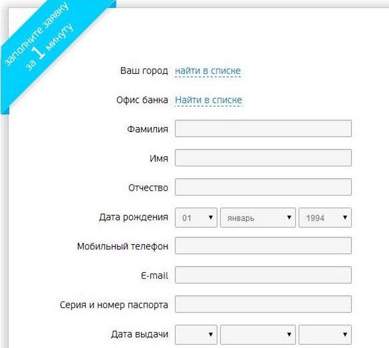 как оформить кредит в Совкомбанке