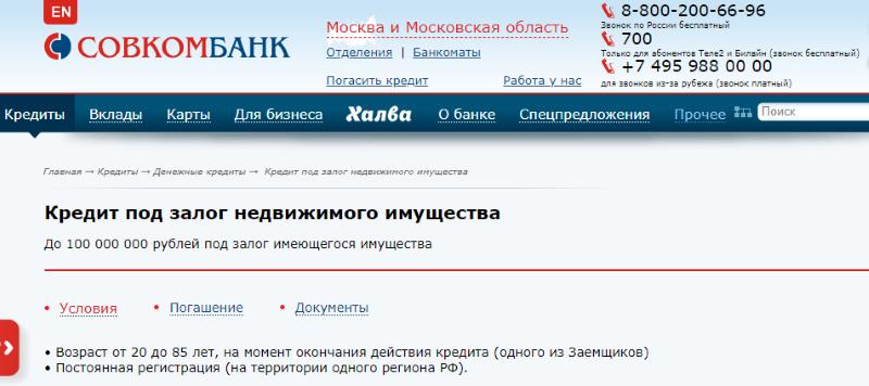 условия кредитования в Совкомбанке