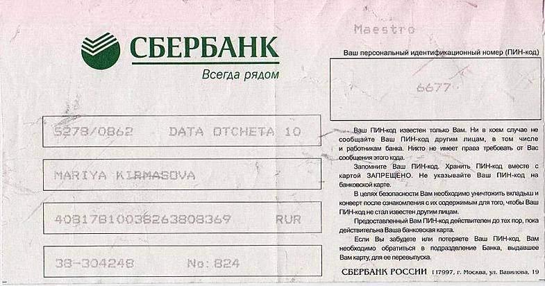 как восстановить ПИН-код карты Сбербанка