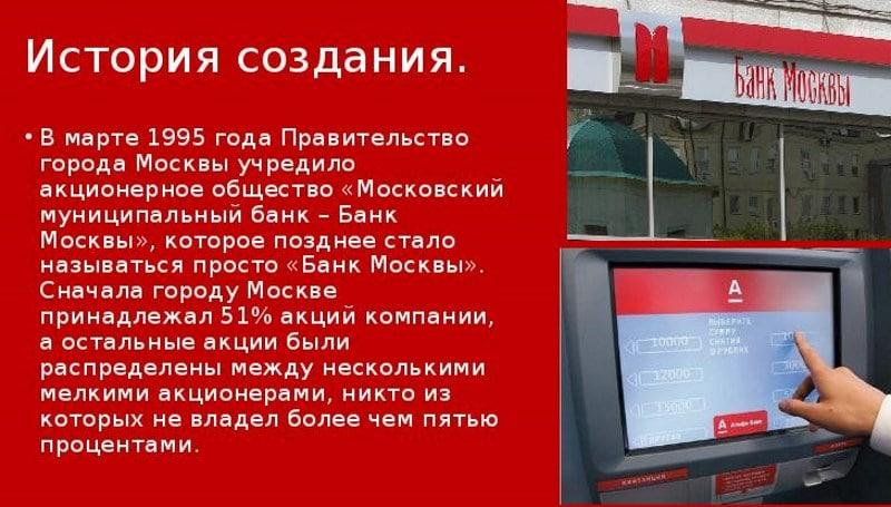 телефон горячей линии физических лиц Банк Москвы