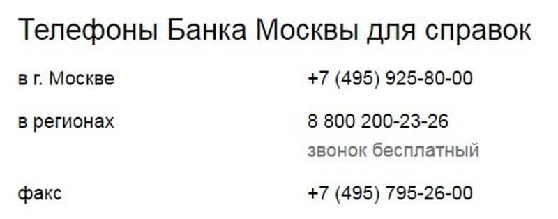 номер телефона горячей линии Банк Москвы