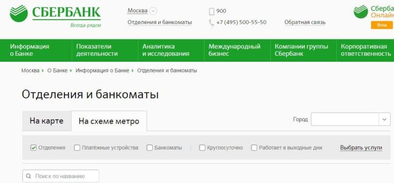 адрес головного офиса Сбербанка в Москве