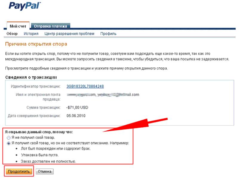 что такое аккаунт Paypal на Алиэкспресс