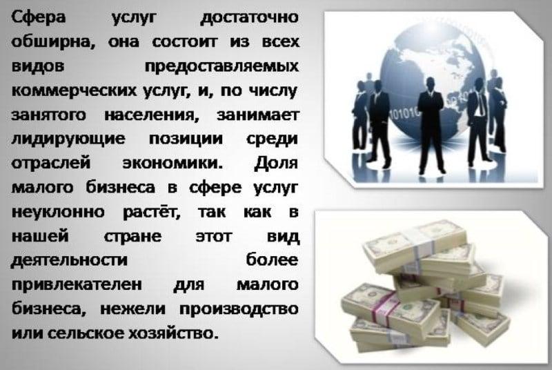 Изображение - Работа в москве от 100000 рублей в месяц gde-v-moskve-mozhno-zarabotat-100000-rublej-v-mesjac-4
