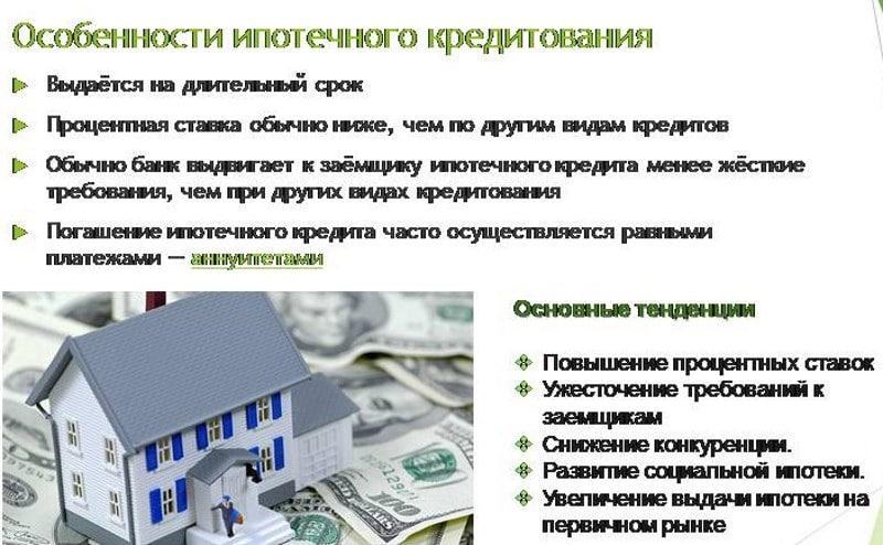 что взять: ипотеку или обычный кредит