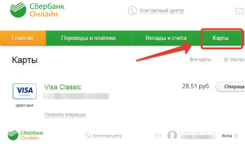 как добавить карту Сбербанка в приложении Сбербанк Онлайн