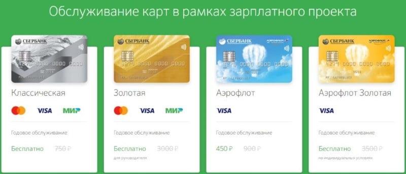 как получить зарплатную карту Сбербанка
