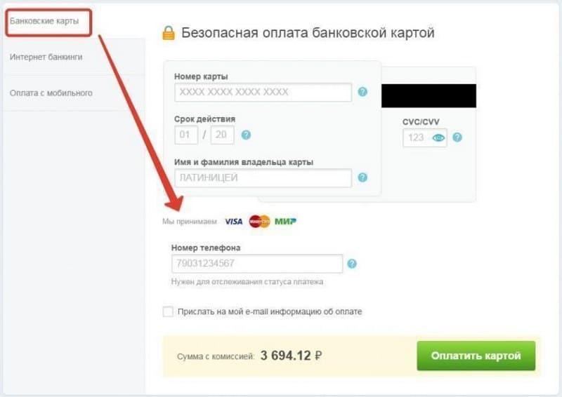 оплата детсада через Сбербанк-Онлайн