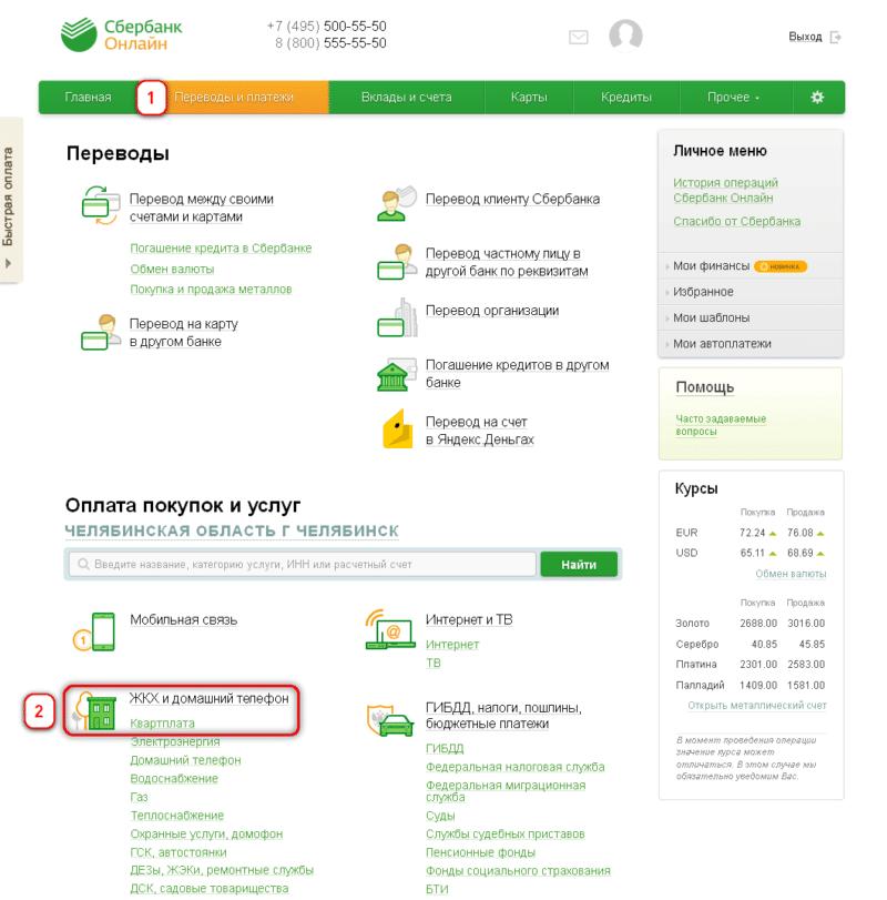 как оплатить квартплату через Сбербанк Онлайн